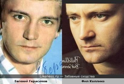 Евгений Герасимов похож на Фила Коллинза