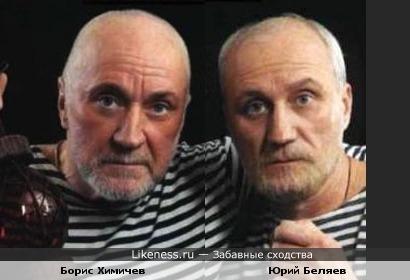 Борис Химичев и Юрий Беляев похожи как братья