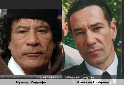Муамар Каддафи похож на опухшего Алексея Горбунова