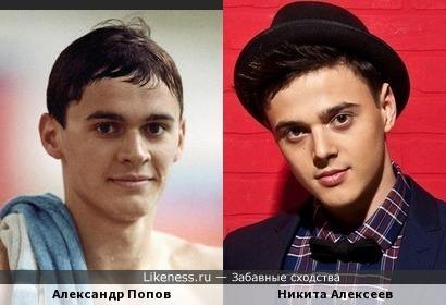 Никита Алексеев похож на Александра Попова