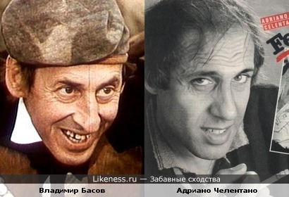 Владимир Басов похож на Адриано Челентано