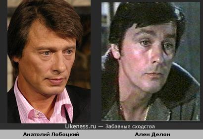 Анатолий Лобоцкий похож на Алена Делона