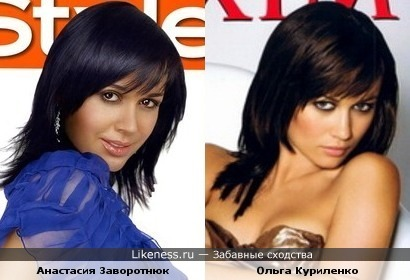 Анастасия Заворотнюк похожа на Ольгу Куриленко