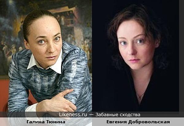 Галина Тюнина похожа на Евгению Добровольскую