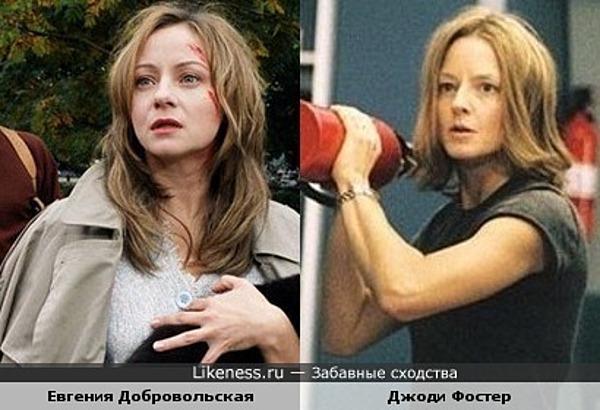 Евгения Добровольская все-таки похожа на Джоди Фостер