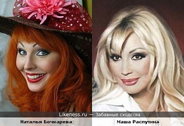Наталья Бочкарева похожа на Машу Распутину
