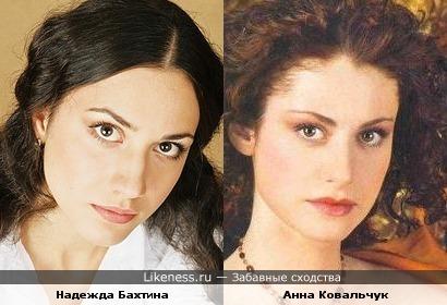 Надежда Бахтина похожа на Анна Ковальчук