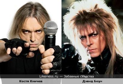 Костя Кинчев похож на Дэвида Боуи
