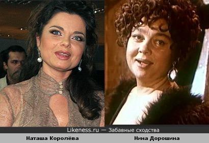 Наташа Королёва похожа на Нину Дорошину
