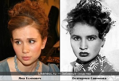 Яна Есипович похожа на Екатерину Савинову