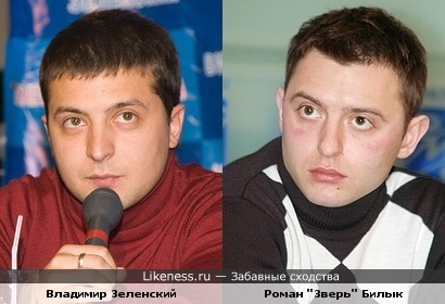 "Владимир Зеленский похож на Романа ""Зверя"