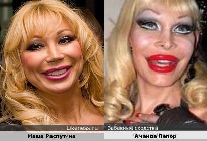 Маша Распутина похожа на Аманду Лепор