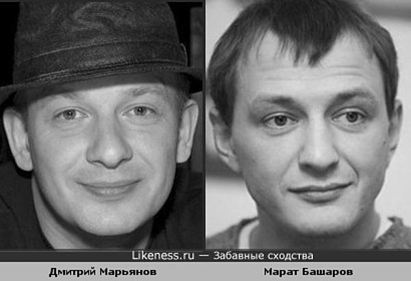 Дмитрий Марьянов похож на Марата Башарова