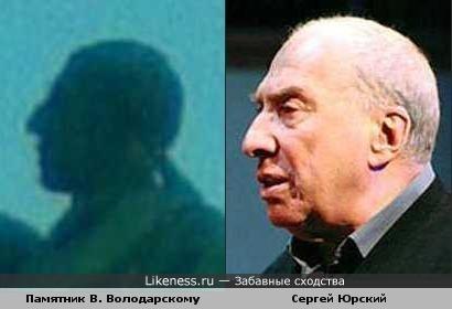 Памятник Володарскому похож на Сергея Юрского