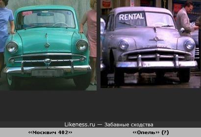 Старый «Москвич» похож на старый «Опель»