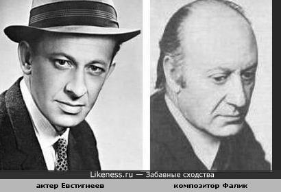 Евгений Евстигнеев похож на композитора Ю. Фалика