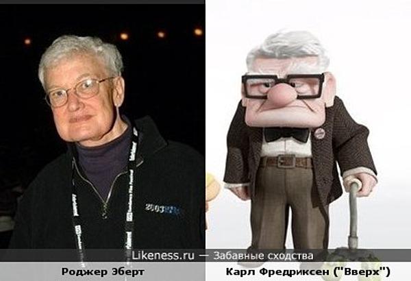 Роджер Эберт похож на Карла Фридриксена из мультфильма Вверх