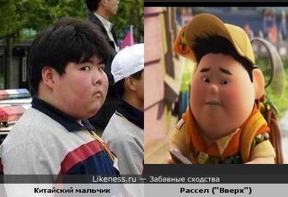 """Китайский мальчик похож на Рассела из мультфильма """"Вверх"""""""