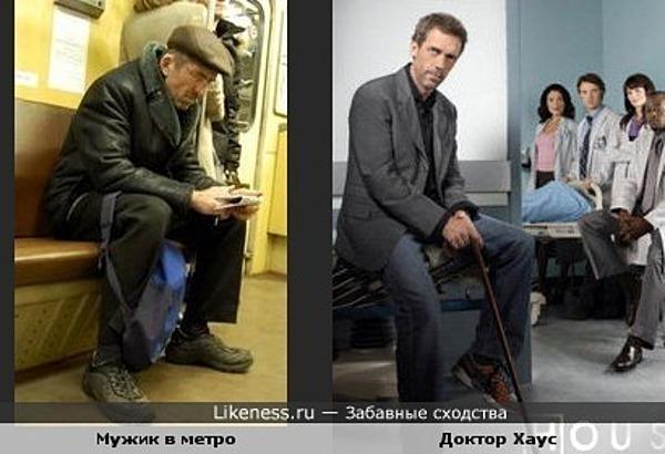 Мужик в метро похож на Доктора Хауса