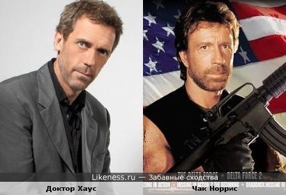 Доктор Хаус похож на Чака Норриса