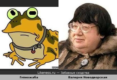 Гипножаба похожа на Валерию Новодворскую