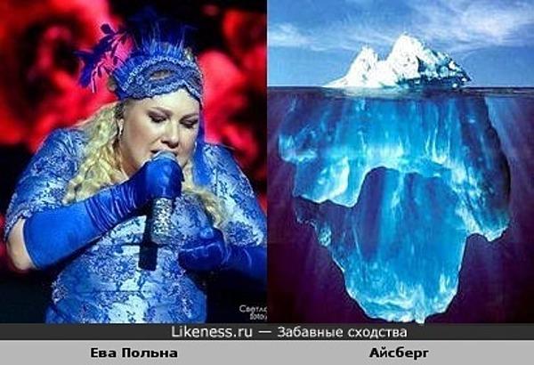 Ева Польна как айсберг в океане