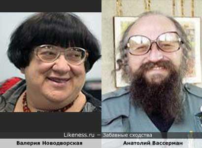 Валерия Новодворская похожа на Анатолия Вассермана