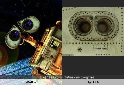Wall-e и Ту 134