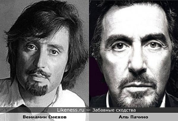 Вениамин Смехов похож на Аль Пачино