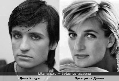 Дима Колдун похож на Принцессу Диану