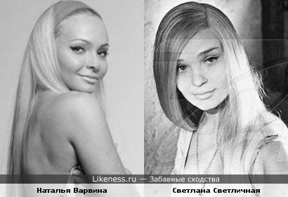 Герои Дома-2, похожие на звезд: Наталья Варвина похожа на Светлану Светличную