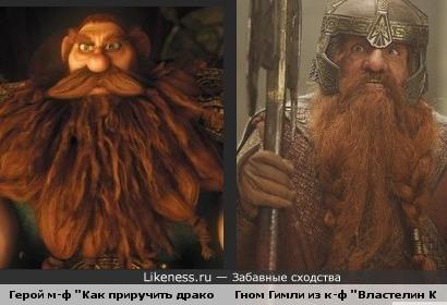"""Герой м-ф """"Как приручить дракона"""" похож на гнома Гимли из к-ф """"Властелин Колец"""""""