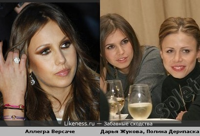 Тройняшки - Аллегра Версаче, Даша Жукова и Полина Дерипаска (не смогла определиться, кто больше похож на Аллегру)