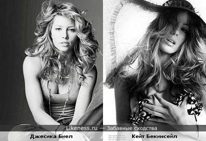 Джесика Биел похожа на Кейт Бекинсейл