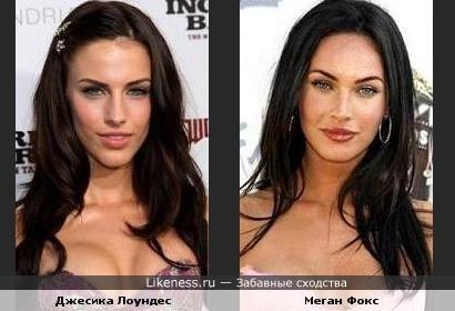 Джесика Лоундес похожа на Меган Фокс