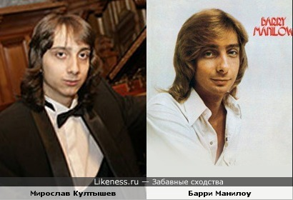 Барри Манилоу похож на пианиста Култышева