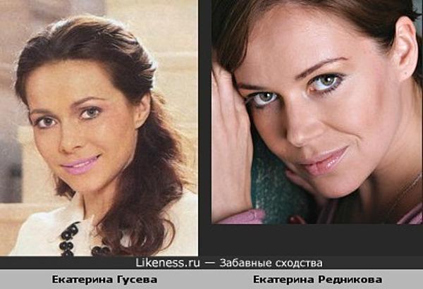 Екатерина Гусева похожа на Екатерину Редникову