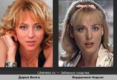 Дарья Волга похожа на Вирджинию Мэдсен
