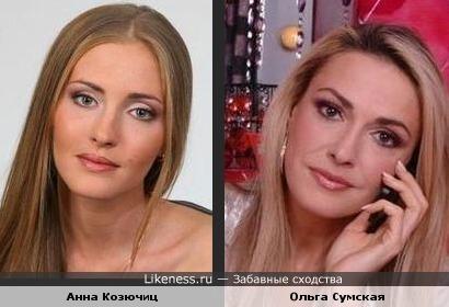 Ана Казючиц похожа на Ольгу Сумскую