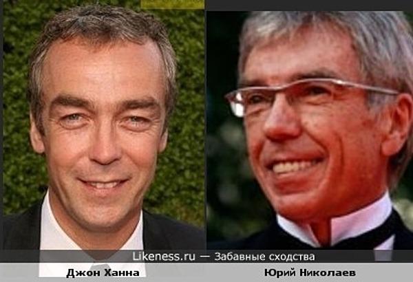 Джон Ханна похож на Юрия Николаева