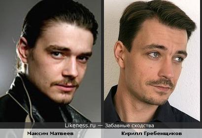 Максим Матвеев похож на Кирилла Гребенщикова
