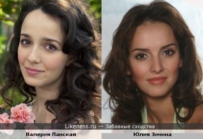 Валерия Ланская похожа на Юлию Зимину