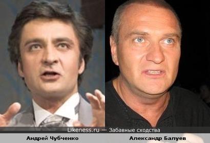 Андрей Чубченко похож на Александра Балуева