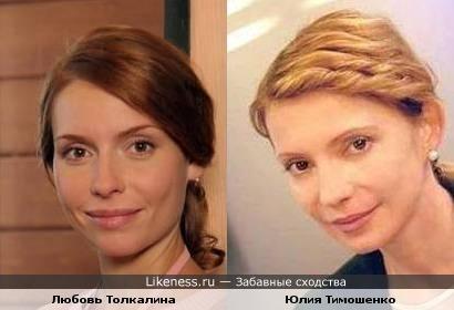 Любовь Толкалина похожа на Юлию Тимошенко