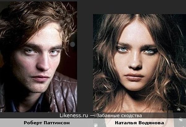 Роберт Паттинсон на этом фото похож на Наталью Водянову