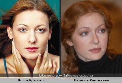Ольга Красько похожа на Наталью Рогожкину