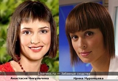 Анастасия Микульчина и Ирина Муромцева похожи