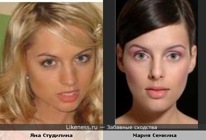 Яна Студилина похожа на Марию Семкину
