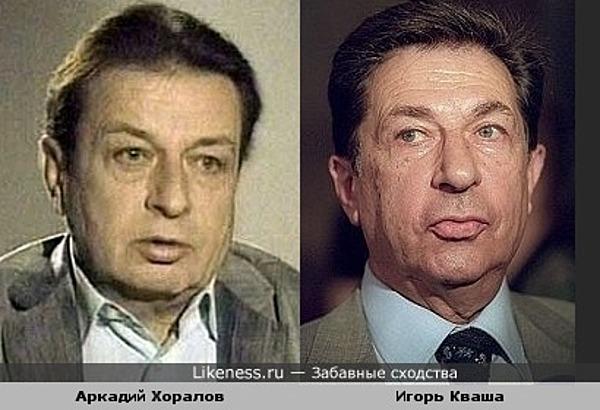 Аркадий Хоралов похож на Игоря Квашу