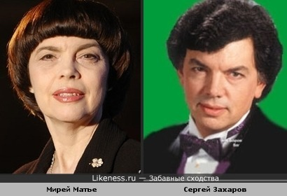 Мирей Матье похожа на Сергея Захарова